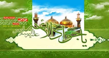کتابشناسى امام محمد بن على الجواد (علیه السلام)(۱)