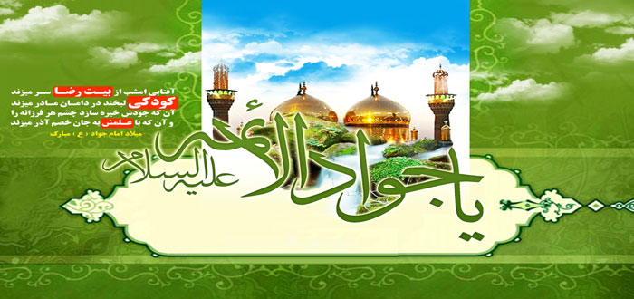 emam javad as (4)