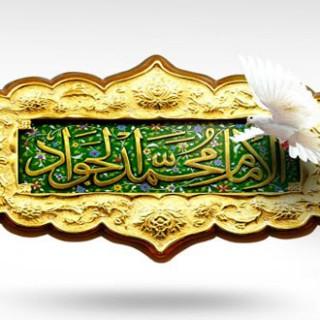 امام جواد(ع) و موج نهم اصلاحات