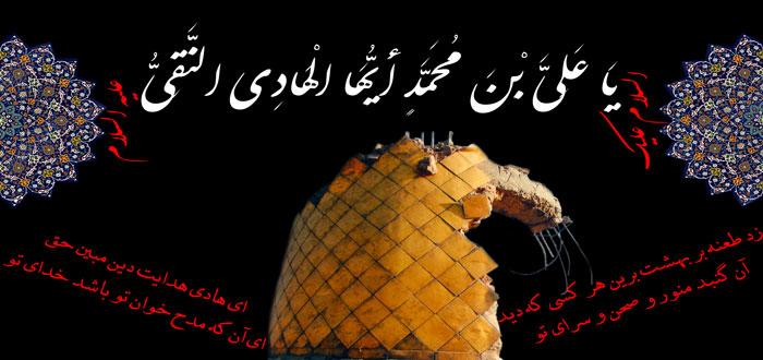 shahadat emam hadi as (1)