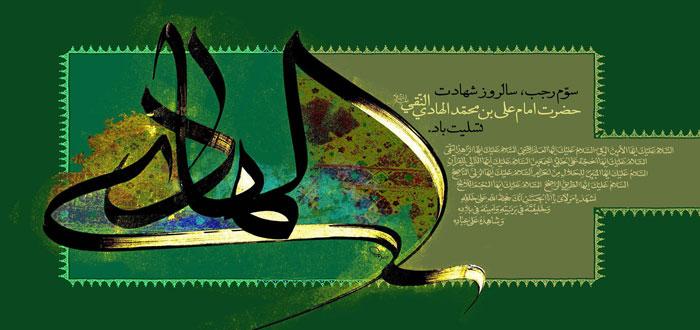 shahadat emam hadi as (4)