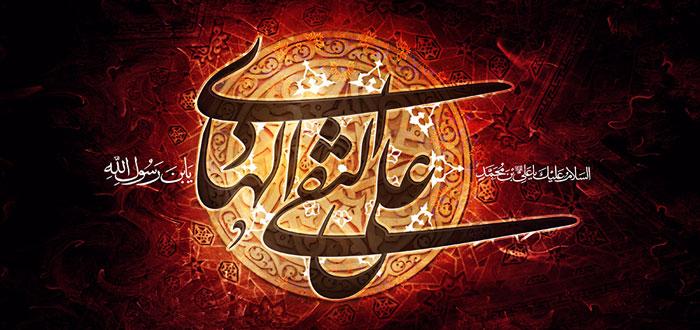shahadat emam hadi as (9)