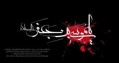 نگاهی کوتاه به زندگی امام کاظم (علیه السلام)
