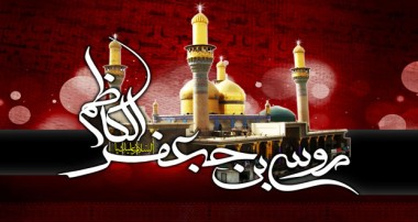 اخلاق نیک امام کاظم علیه السلام و نتیجه ی آن