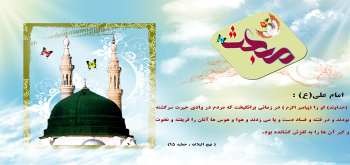 hazrat mohamad mabas (1)