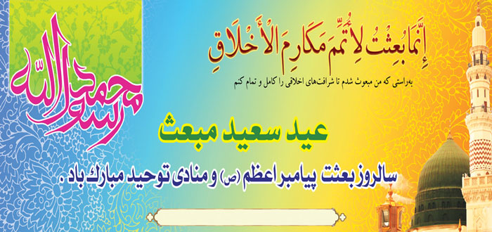 hazrat mohamad mabas (15)