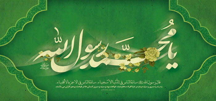 hazrat mohamad mabas (9)