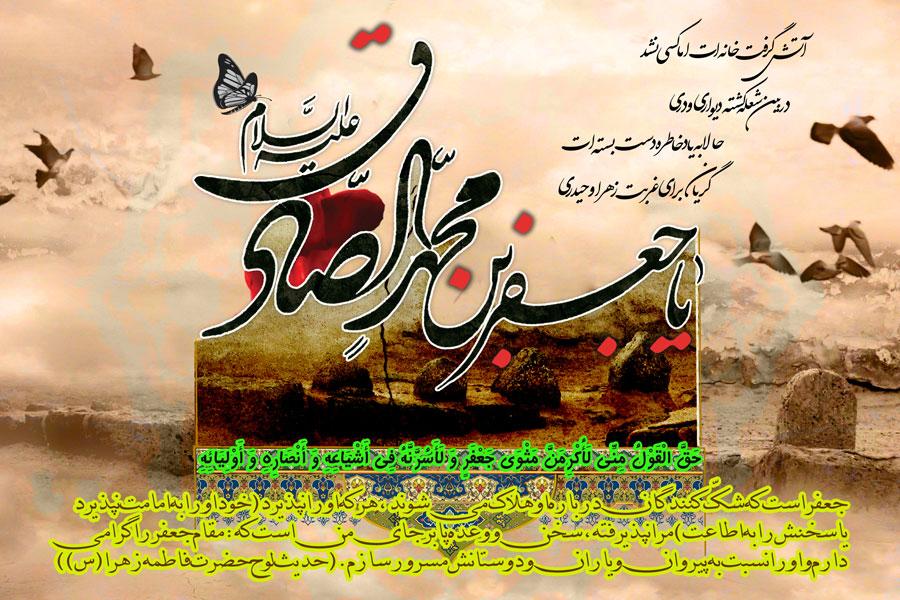 Shahdat-Emam-Sadeq---4000
