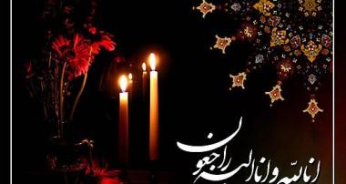 پیام تسلیت به مناسبت در گذشت حاج محمد رضایی شریف