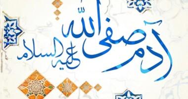 نگاهی به زندگی حضرت آدم علیه السلام