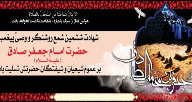 اجتماع عظیم صادقیون در آستان مقدس امامزاده سید جلال الدین اشرف