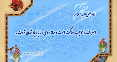 اسراف و مصرف گرایی در قرآن و حدیث (۲)