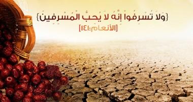 اسراف و مصرف گرایی در قرآن و حدیث(۱)