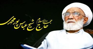 ارتحال عالم مجاهد حجتالاسلام حاج شیخ عباس پورمحمدی