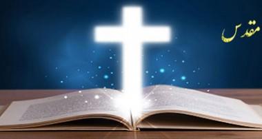 آشنایی با آیین مسیحیت (۲)