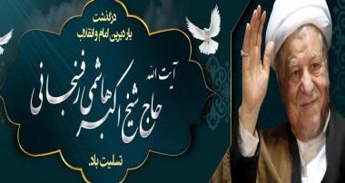 پیام تسلیت به مناسبت در گذشت آیت الله هاشمی رفسنجانی