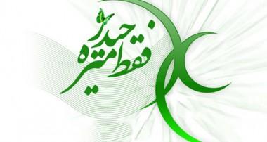 نگاهی تازه به علی علیه السلام