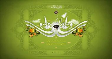 امیرالمؤمنین علیه السلام از دیدگاه قرآن