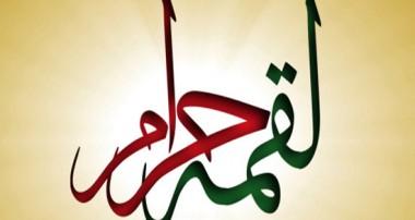 بررسی اثرات لقمه حرام در روایات