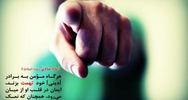 تهمت و تهمت زن از نظر آیات و روایات