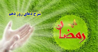 شرح دعای روز دهم ماه مبارک رمضان از آیت الله مجتهدی (ره)