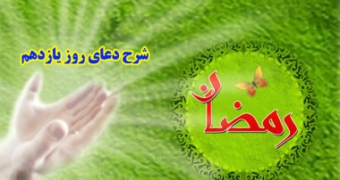 شرح دعای روز یازدهم ماه مبارک رمضان از آیت الله مجتهدی (ره)