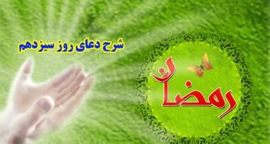 شرح دعای روز سیزدهم ماه مبارک رمضان از آیت الله مجتهدی (ره)