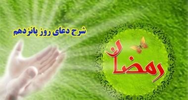 شرح دعای روز پانزدهم ماه مبارک رمضان از آیت الله مجتهدی (ره)