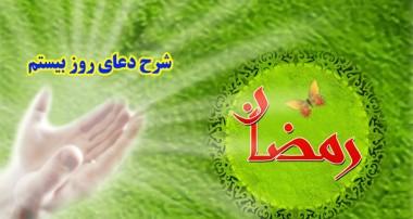 شرح دعای روز بیستم ماه مبارک رمضان از آیت الله مجتهدی (ره)