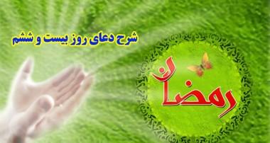شرح دعای روز بیست و ششم ماه مبارک رمضان از آیت الله مجتهدی (ره)