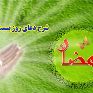 شرح دعای روز بیست و هشتم ماه مبارک رمضان از آیت الله مجتهدی (ره)
