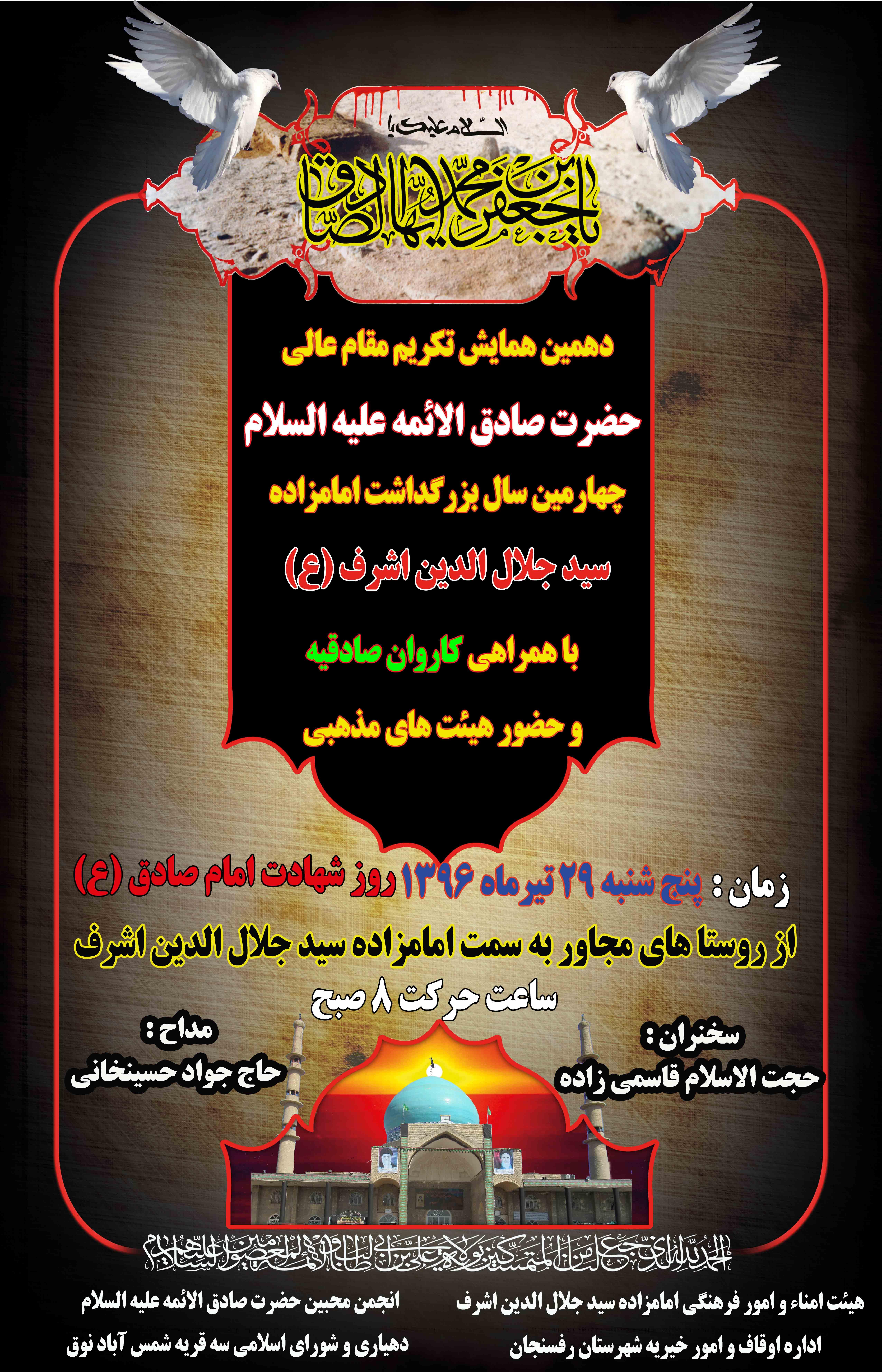 فراخوان انجمن محبین صادق الائمه علیه السلام