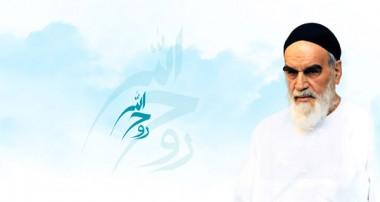 انتخاب همسر از نگاه امام خمینی (ره)
