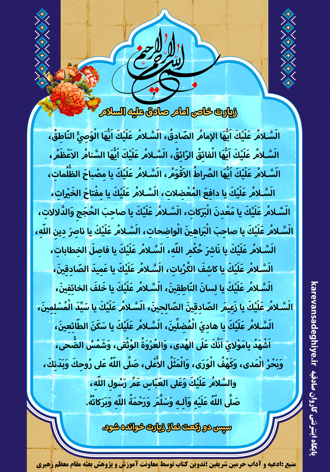 متن زیارت امام صادق