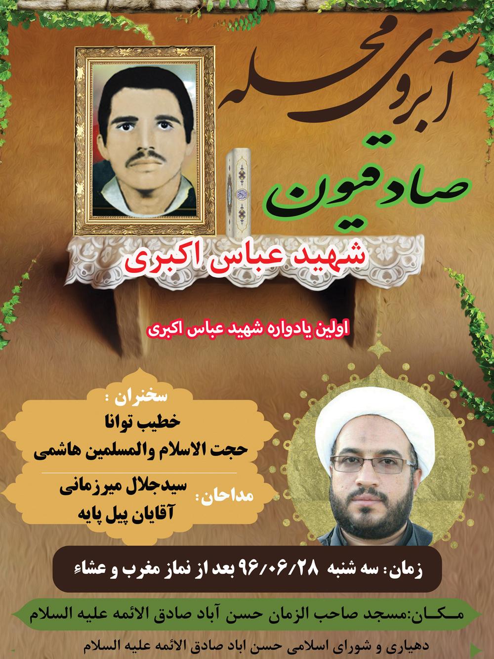اولین یادواره  شهید عباس اکبری  در محله صادقیون رفسنجان  برگزار میشود