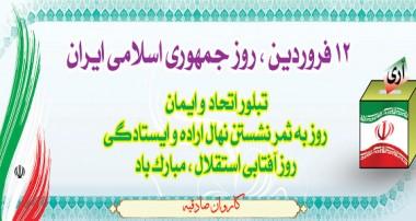 ویژه روز جمهوری اسلامی ایران