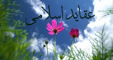 خاتميت و كمال دين اسلام