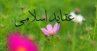 اسلام و نيازهای زمان