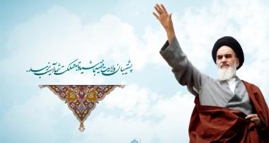 ولايت مطلقه فقيه از ديدگاه امام خمينی
