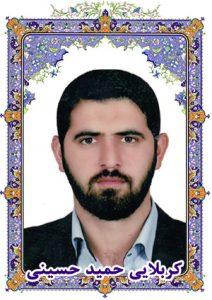 متن تشکر و سپاسگذاری مراسم ترحیم  خادم الصادق کربلایی حمید حسینی