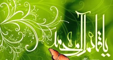 نماز امام زمان (عج)