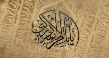 انتظار از دیدگاه امام خامنه ای (حفظه الله)