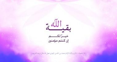 در نامه حضرت مهدی(عج) به شیخ مفید به چه مطالبی اشاره شده است؟
