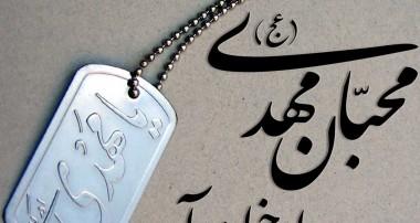 گلچینی از بیانات مقام معظم رهبری در مورد حضرت ولیعصر(عج)