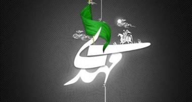 وابستگی جهان به امام زمان عجلالله تعالی فرجه الشریف