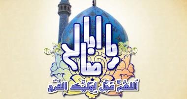 كراماتى شگرف از مسجد مقدس جمكران (1)