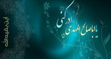 «رجعت» چیست و چرا به آن اعتقاد داریم؟ / «رجعت» از دیدگاه قرآنی
