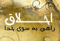 معراج السعاده در آینه تاریخ و فلسفه تعلیم و تربیت