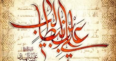 معجزات امام علی – علیه السلام –