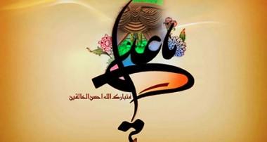 اينكه بعد از گذشت 14 قرن، علي(ع) محبوب همة انسانهاست و همه به او عشق مي ورزند، رمز اين جاودانه بودن در چيست؟